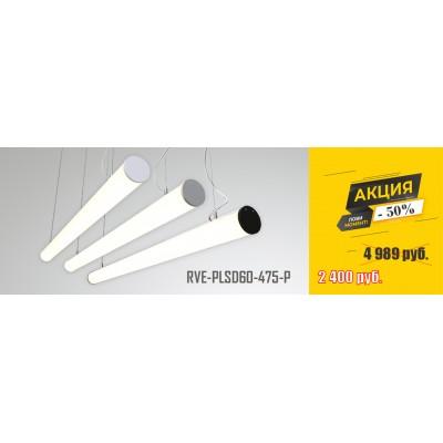 RVE-PLSD60-475-P