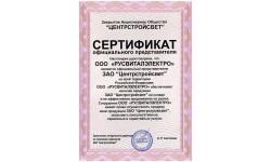 """Дистрибьюторский договор с ЗАО """"ЦЕНТРСТРОЙСВЕТ"""""""